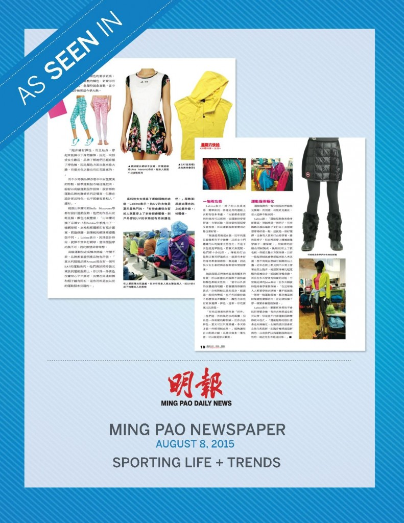 PR_MingPao_August2015-page-001